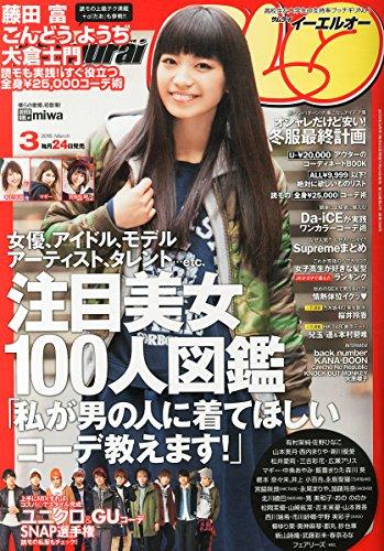 ギター女子 Samurai ELO 3月号