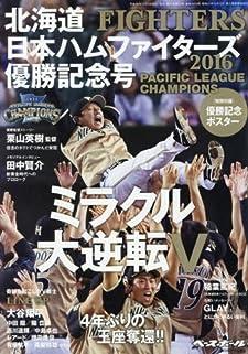 日本ハムファイターズ優勝記念号 2016年 10/27 号 [雑誌]: 週刊ベースボール 増刊