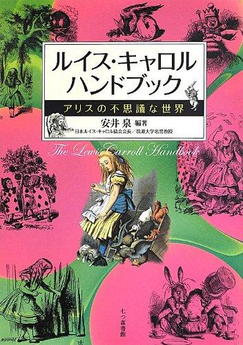 ルイス・キャロルハンドブック = The Lewis Carroll Handbook