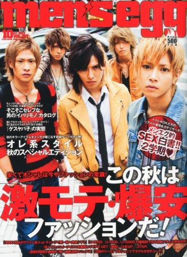 men's egg (メンズエッグ) 2012年 10月号 [雑誌]