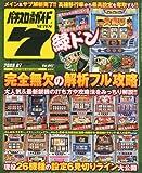 パチスロ必勝ガイド 7 (セブン) 2009年 07月号 [雑誌]