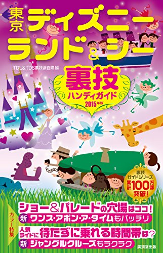 東京ディズニーランド&シー裏技ハンディガイド 2015年版