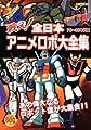 戦え!全日本アニメロボ大全集 70~80年代編