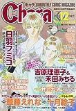 Chara (キャラ) 2013年 12月号 [雑誌]