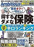 Ambitious Vol.6 (100%ムックシリーズ)
