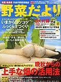野菜だより 2011年 11月号 [雑誌]