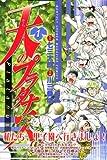 天のプラタナス(1) (講談社コミックス月刊マガジン)