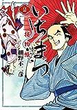 いちまつ捕物帳 2 (ビッグコミックス)