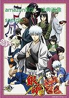 【Amazon.co.jp限定】銀魂 Blu-ray Box シーズン其ノ参(オリジナルB2布ポスター付)(完全生産限定版)