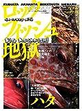 ロックフィッシュ地獄2016-2017 (別冊つり人)