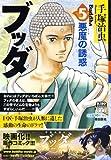 ブッダ 第5巻 (希望コミックス カジュアルワイド)