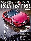 マツダ ロードスター 完全ファイル (ヤエスメディアムック473)