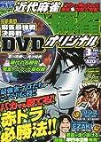 近代麻雀オリジナル 2011年 03月号 [雑誌]