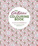 キャスキッドソンのぬり絵ブック―THE Cath Kidston® COLOURING BOOK