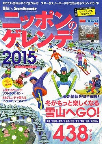 ニッポンのゲレンデ2015 (ブルーガイド・グラフィック)