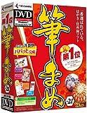 筆まめVer.21 通常版 DVD-ROM