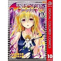 To LOVEる—とらぶる—ダークネス カラー版 10 (ジャンプコミックスDIGITAL)