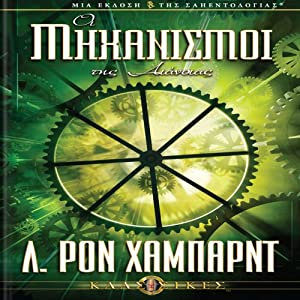 The Machinery of the Mind (Greek Edition) Audiobook