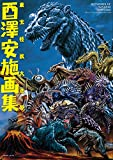 img - for Torisawa yasushi gashu : Toho kaiju daishingeki. book / textbook / text book