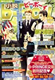 小説 b-Boy (ビーボーイ) 2008年 05月号 [雑誌]