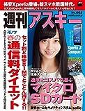 週刊アスキー 2015年 4/7号 [雑誌]