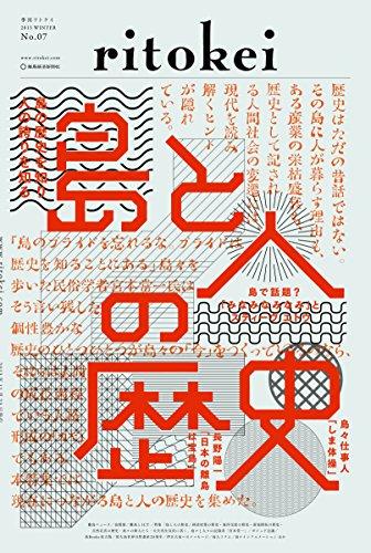 離島専門タブロイド紙  『季刊ritokei(リトケイ)vol.7』  「島と人の歴史」(2013年11月23日発行) (離島専門タブロイド紙  『季刊ritokei(リトケイ)』)