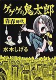 ゲゲゲの鬼太郎 青春時代   (角川文庫 み 18-62)