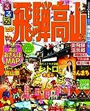 るるぶ飛騨高山'14~'15 (国内シリーズ)