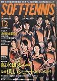 ソフトテニスマガジン 2016年 12 月号 [雑誌] -