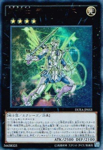 遊戯王 DUEA-JP053-UR 《星輝士デルタテロス》 Ultra
