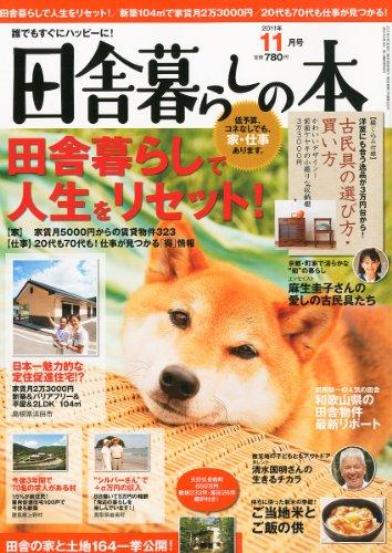 田舎暮らしの本 2011年 11月号 [雑誌]