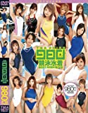 TMA PRICE980 競泳水着 [DVD]