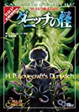 クトゥルフ神話TRPG ダニッチの怪 (ログインテーブルトークRPGシリーズ)