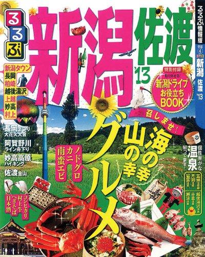 るるぶ新潟 佐渡'13 (国内シリーズ)