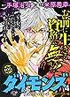 ダイモンズ 4 (秋田トップコミックスW)