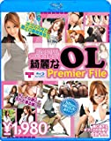 グレイズ / 綺麗なOL Premier File [Blu-ray]