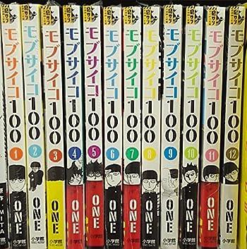 「モブサイコ100」全巻セット価格比較