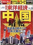 週刊 東洋経済 2014年 11/15号「中国暗転/日銀 追加緩和サプライズ/ソフトバンク 孫正義の挫折と逆襲/80年代が復活した」