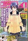 コミックハイ! 2010年 6/23号 [雑誌]