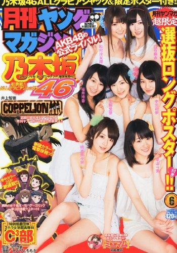 月刊ヤングマガジン No.6 2012年 6/1号 [雑誌]