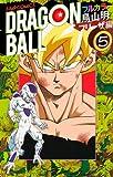 DRAGON BALL フリーザ編 5―フルカラー (ジャンプコミックス)