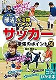 部活で大活躍できる!サッカー最強のポイント50 (コツがわかる本)