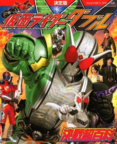決定版 仮面ライダーW 決戦超百科 (テレビマガジンデラックス 205)