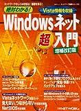絶対わかる! Windowsネット超入門―Vista情報を収録 (日経BPムック ネットワーク基礎シリーズ 8)