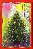 クリスマス・キャロル (フォア文庫)