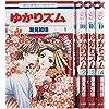 ゆかりズム 全4巻 完結セット(花とゆめコミックス) (花とゆめコミックス      )