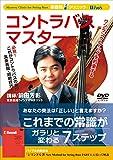 ウインズ「コントラバス・マスター」 [DVD]