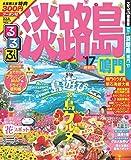 るるぶ淡路島 鳴門'17 (国内シリーズ)