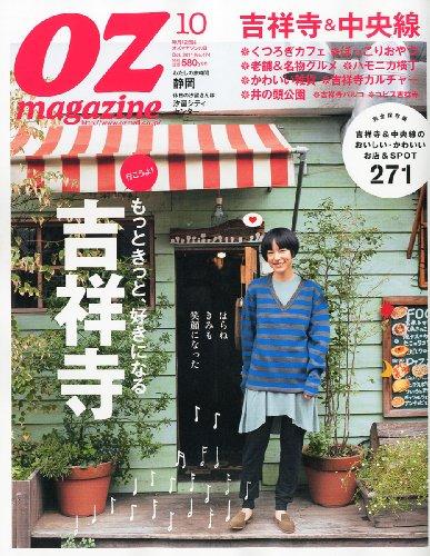 OZ magazine (オズ・マガジン) 2011年 10月号 [雑誌]