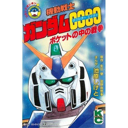 機動戦士ガンダム0080 ポケットの中の戦争 (コミックボンボン)